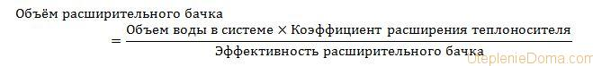 Формула объема расширительного бачка